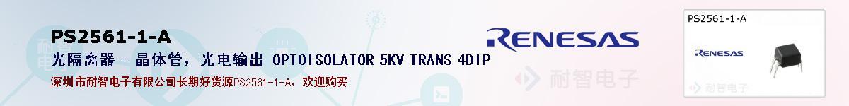 PS2561-1-A的报价和技术资料
