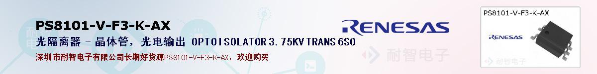 PS8101-V-F3-K-AX的报价和技术资料