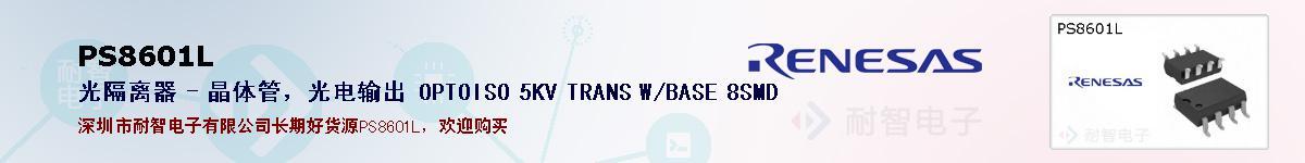 PS8601L的报价和技术资料