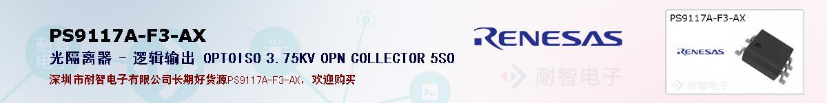 PS9117A-F3-AX的报价和技术资料
