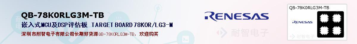 QB-78K0RLG3M-TB的报价和技术资料