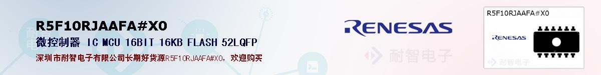 R5F10RJAAFA#X0的报价和技术资料
