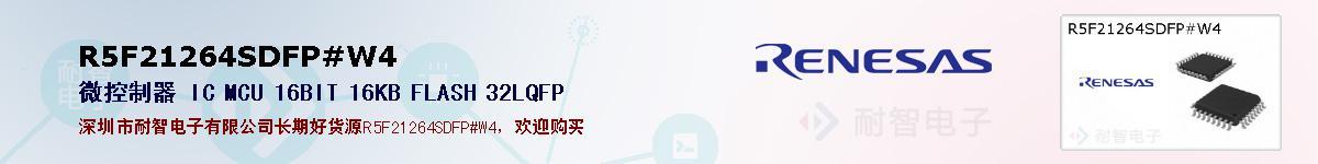 R5F21264SDFP#W4的报价和技术资料