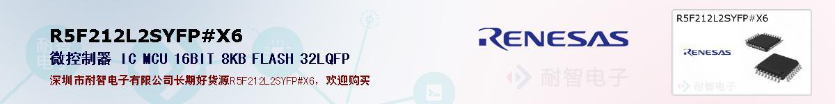 R5F212L2SYFP#X6的报价和技术资料