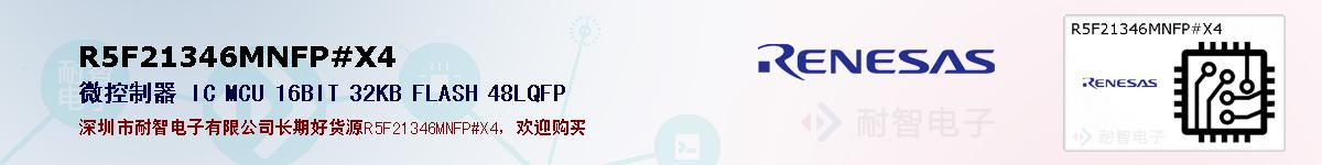 R5F21346MNFP#X4的报价和技术资料