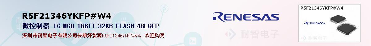 R5F21346YKFP#W4的报价和技术资料