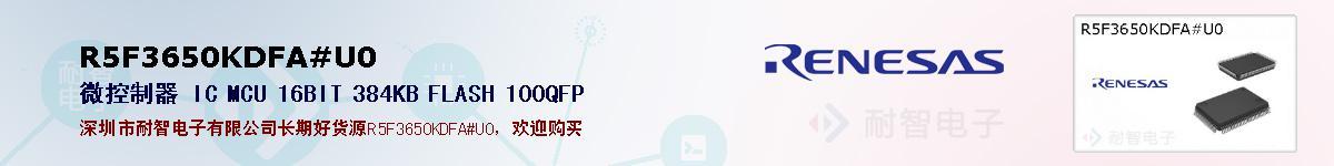R5F3650KDFA#U0的报价和技术资料
