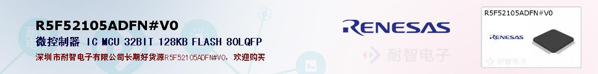 R5F52105ADFN#V0的报价和技术资料