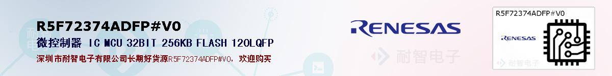 R5F72374ADFP#V0的报价和技术资料