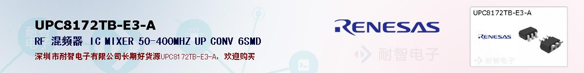 UPC8172TB-E3-A的报价和技术资料