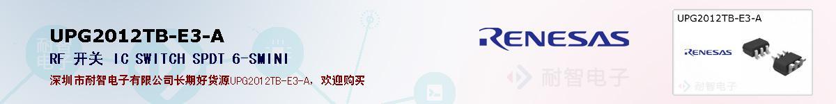 UPG2012TB-E3-A的报价和技术资料