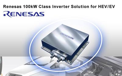 瑞萨半导体宣布推出针对汽车的新型100 kW级逆变器解决方案